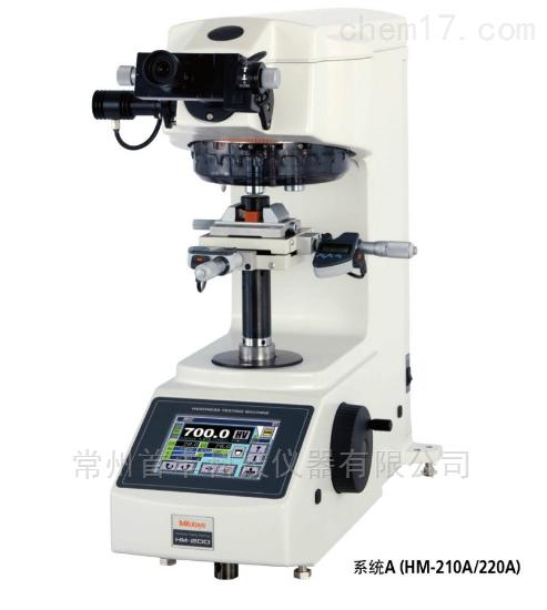 日本三丰Mitutoyo显微维氏硬度试验机