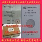GBW(E)130414傅立叶仪器检定聚苯乙烯红外波数标准物质