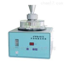 JYQ-II浮游細菌采樣器
