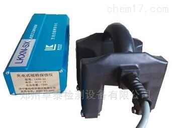 LKXN-SX郑州充电式交流摄像磁粉探伤仪