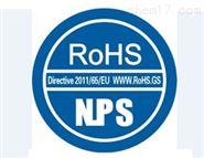 欧盟RoHS 2.0解决方案