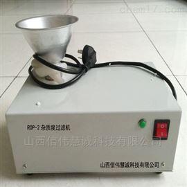ROP-2杂质度过滤机