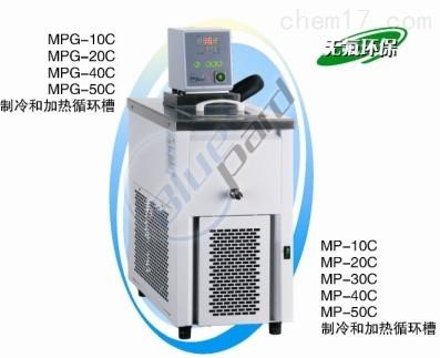 现货供应MP-30C制冷和加热循环槽恒温水浴槽