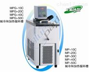 制冷循环槽MPG-20C无氟环保型 恒温循环水槽
