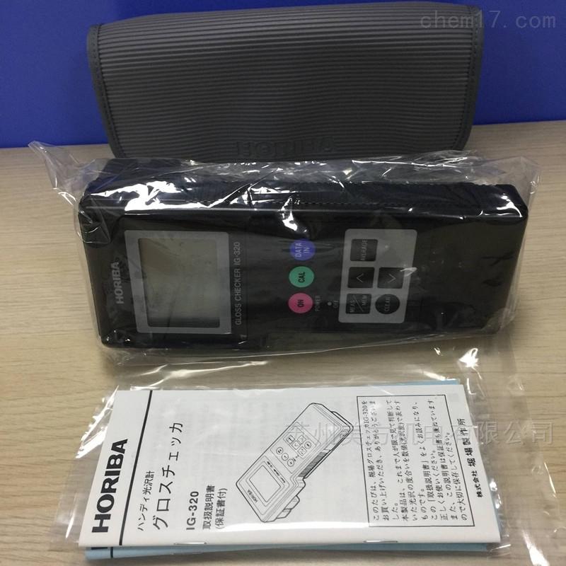 IG-320日本HORIBA堀场光泽度仪IG-320 苏州代理商