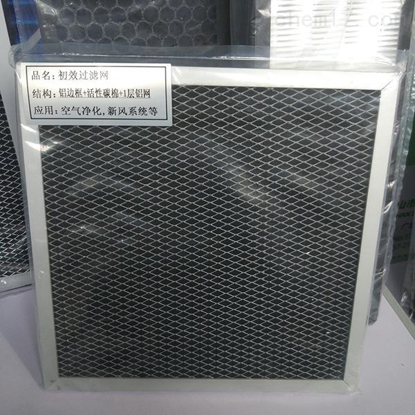 活性炭初效过滤器