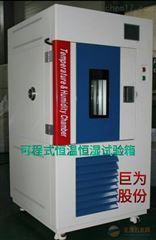 JW-2002黑龍江可程式恒溫恒濕試驗箱