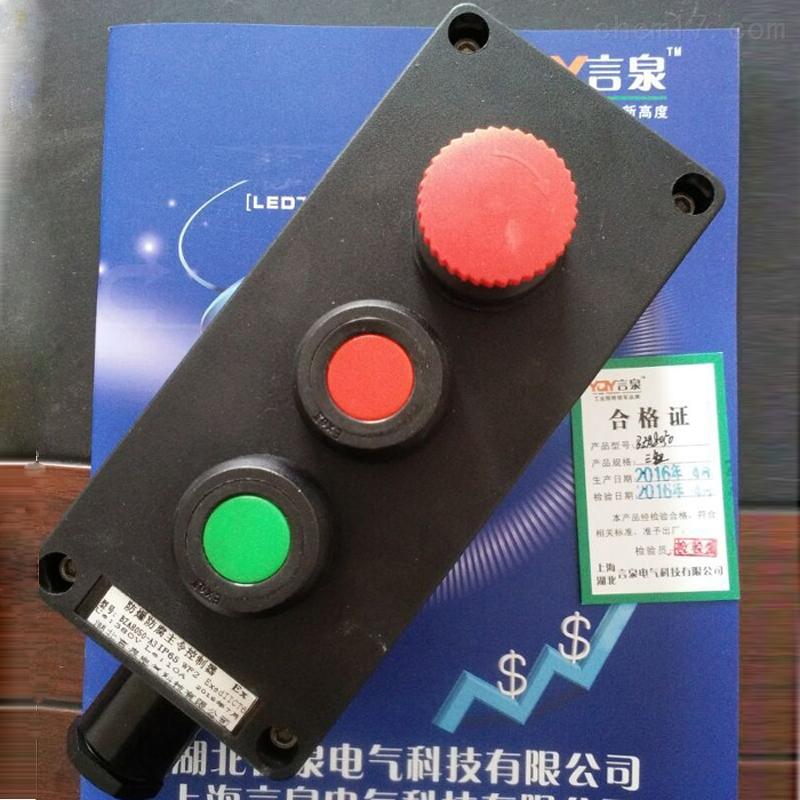 CBA8060全塑防爆防腐启停按钮盒急停控制器