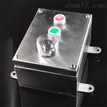 ELB-73不锈钢水泥厂机旁按钮盒成套设备箱