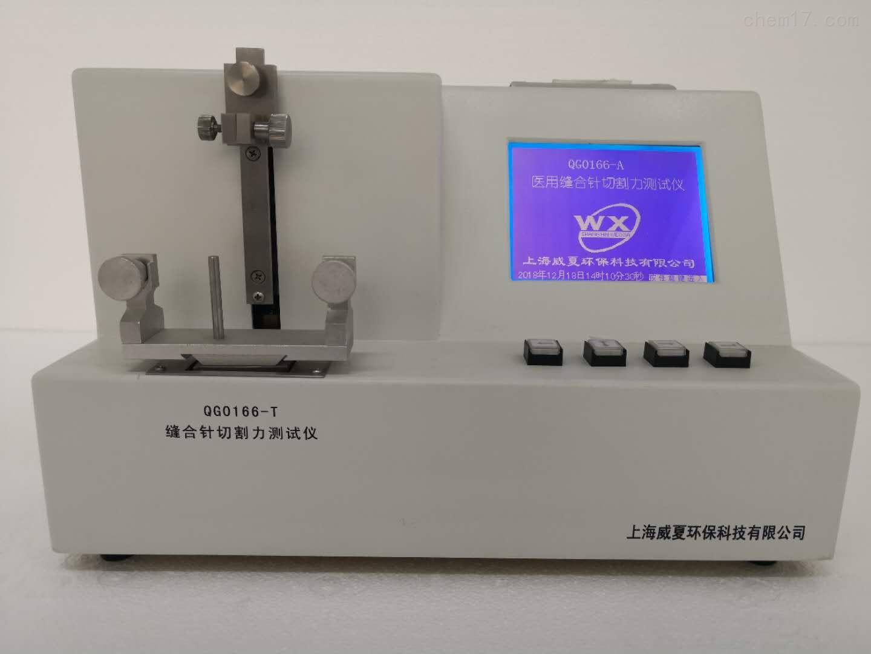 威夏QG0166-T缝合针切割力测试仪