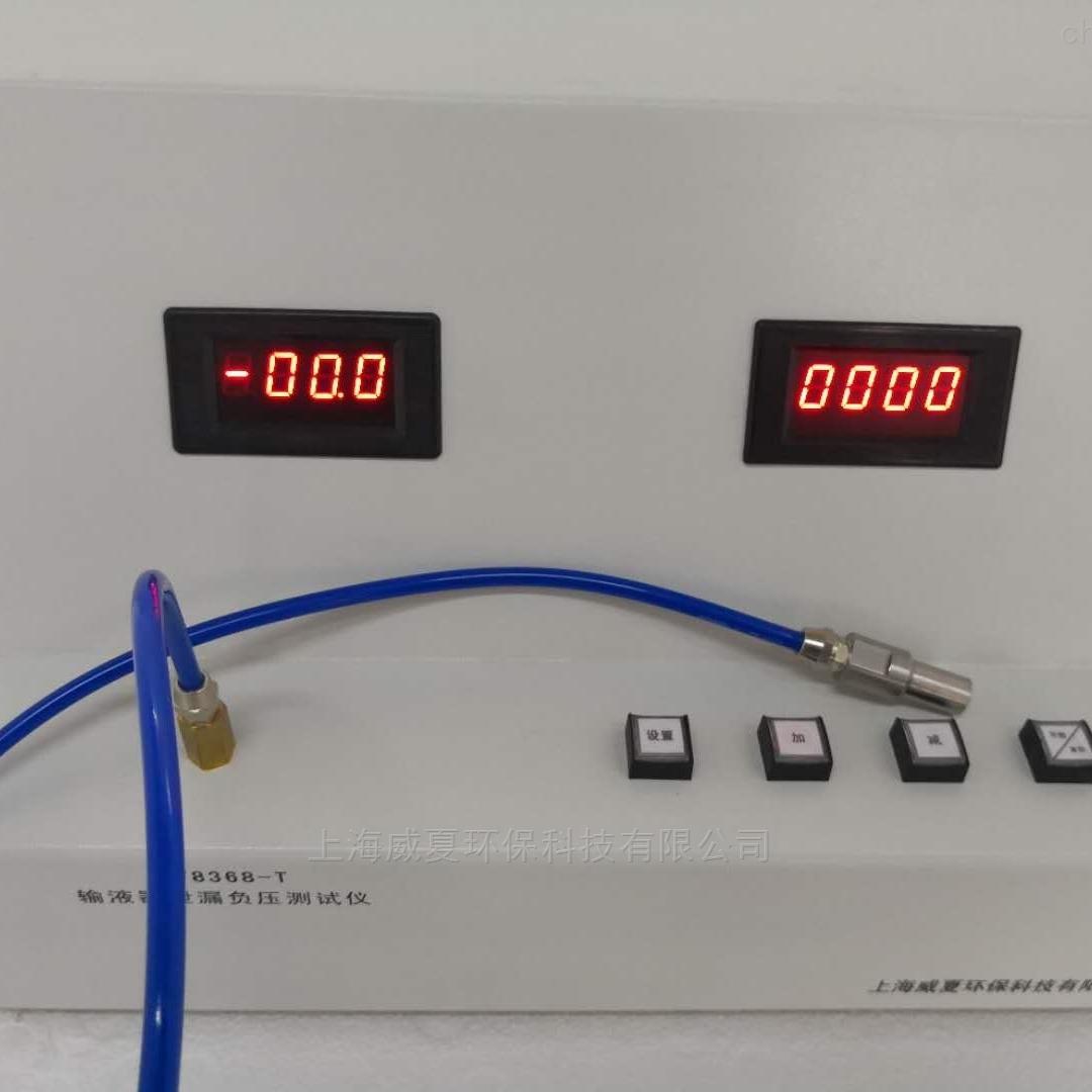 医用输液器泄漏负压测试仪