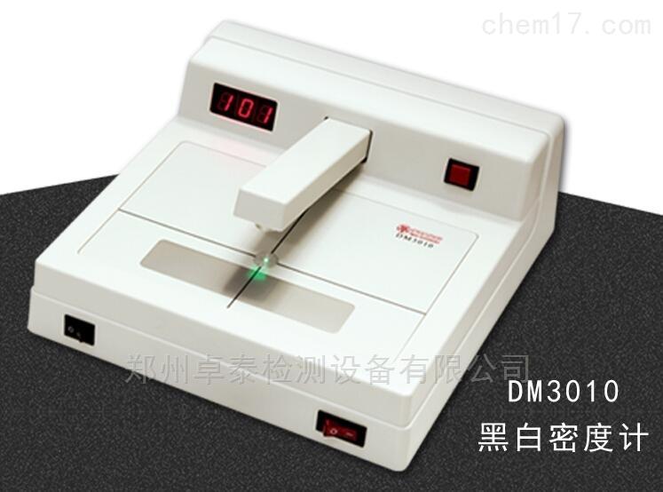 DM3010郑州4.5黑白密度计