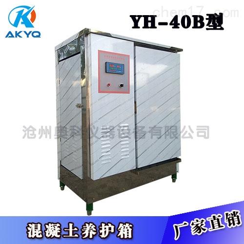 水泥养护箱|混凝土标养箱
