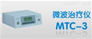 MTC-3型台式微波治疗仪理疗仪
