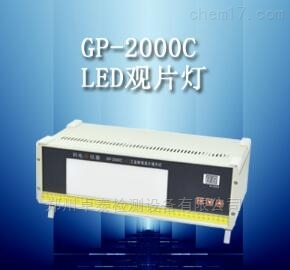 GP-2000C郑州LED工业观片灯