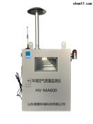 環境空氣質量檢測儀