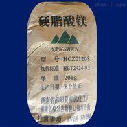 硬脂酸镁 十八烷酸镁 硬酯酸镁 润滑 有机盐