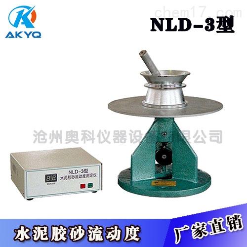 NLD-3水泥膠砂流動度測定儀