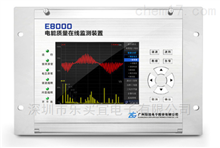 E8000广州致远 E8000在线式电能质量监测装置