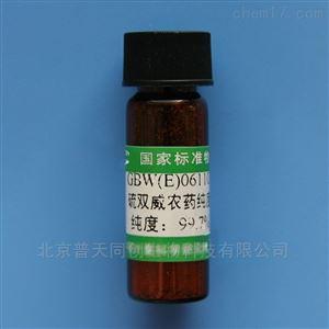 硫双威农药纯度标准物质—化工