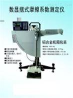 LYZB-VLYZB-V数显摆式摩擦系数测定仪使用说明书