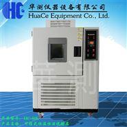 常州高低温交变湿热箱专业生产