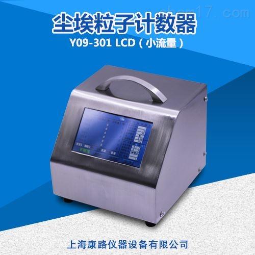 Y09-301 LDC-小流量尘埃粒子计数器