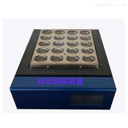 Smart18铝模块自动消解装置 精油行业消化器