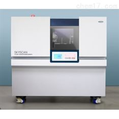 SKYSCAN 2214多量程X射線納米CT系統