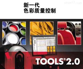 Datacolor TOOLS颜色品质控制软件