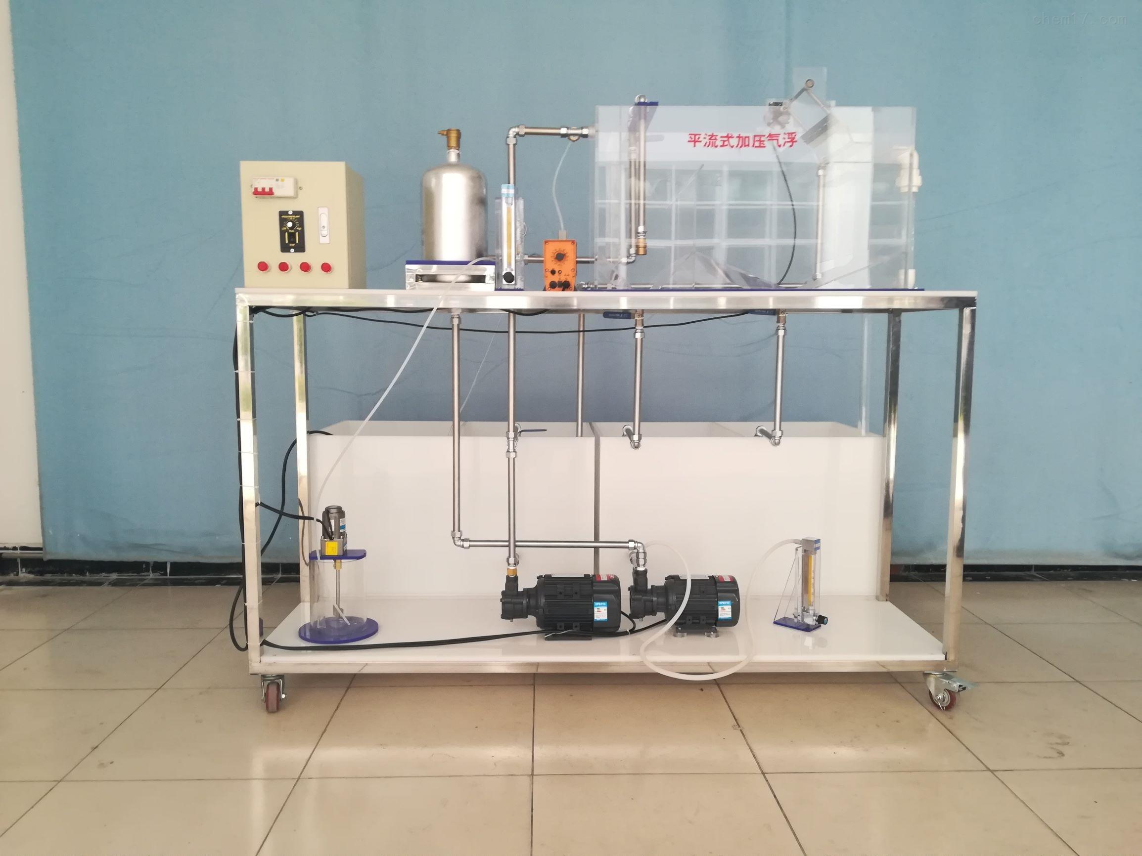 平流式溶气加压气浮实验装置