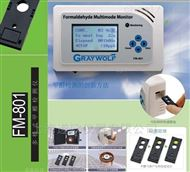FM801格雷沃夫FM801多模式甲醛检测仪