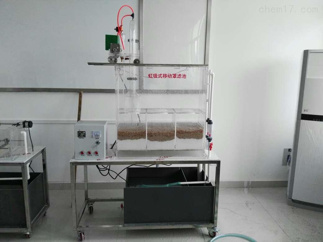 移动罩滤池实验装置
