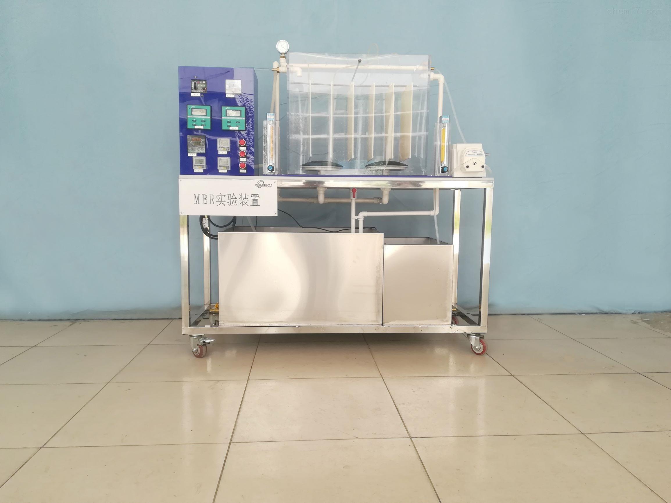 板式膜生物反应器(PLC控制)实验装置