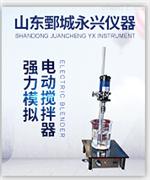 高粘度及沥青混合液体的电动搅拌器