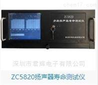 ZC1320ZC1320音頻掃頻信號發生器