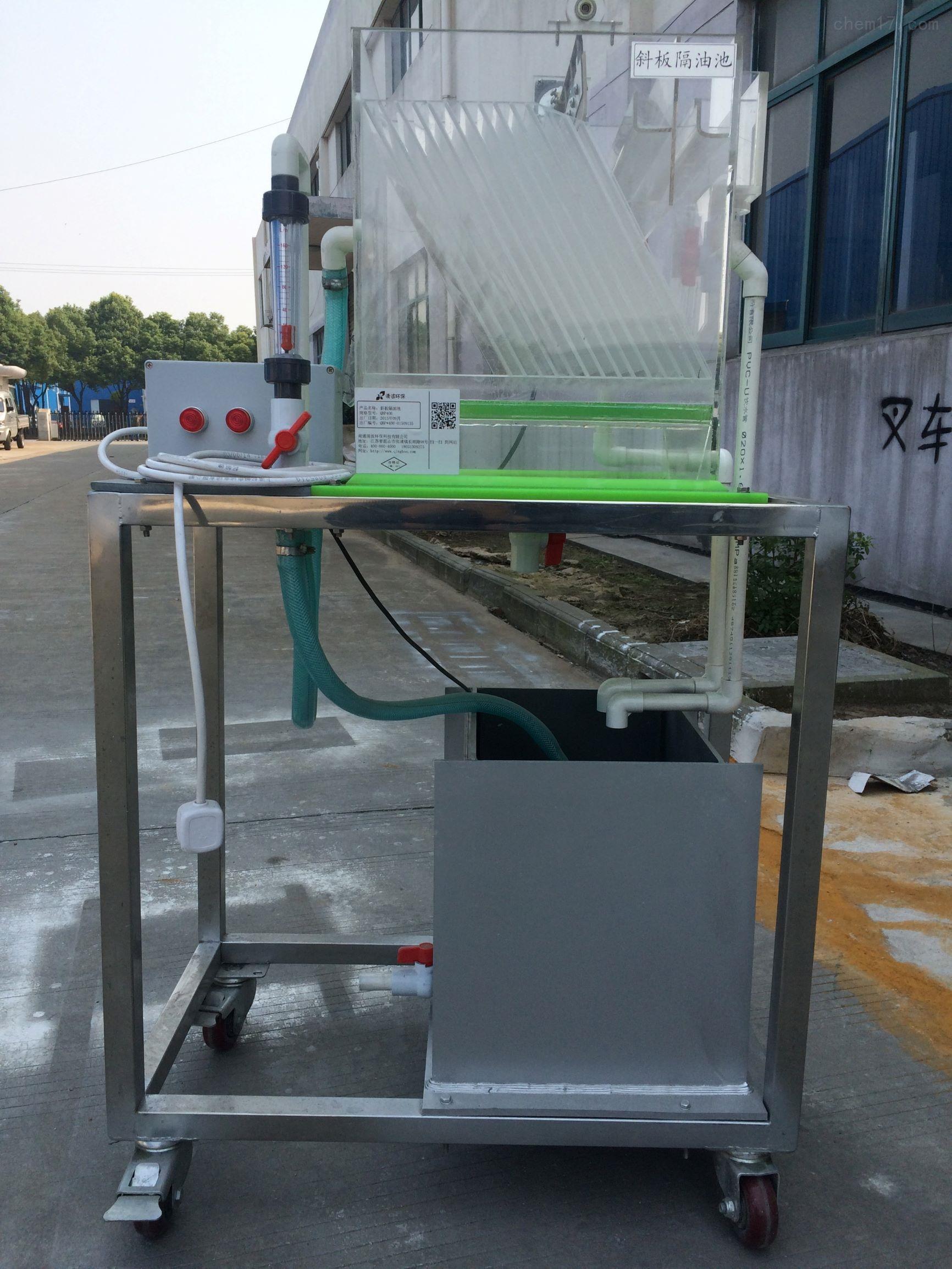 机械斜板隔油池实验装置