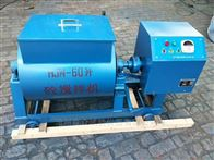 HZW-60单卧轴混凝土搅拌机