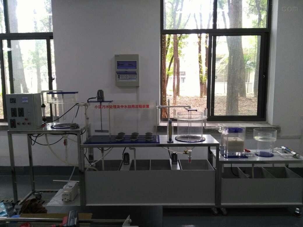 小区污水处理及中水回用实验装置