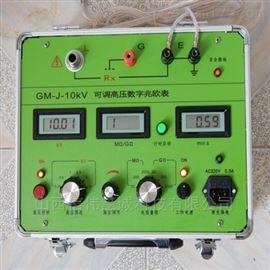 GM-J-15kV可调高压数字兆欧表