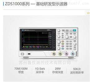 ZDS4000係列廣州致遠示波器