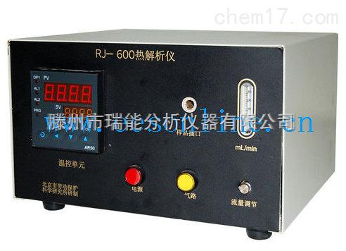 供应热解析仪