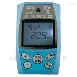 CYH25便携式氧气检测报警仪