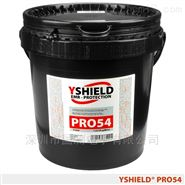 YSHIELD屏蔽涂料 屏蔽材料PRO54