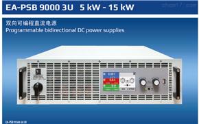EA-PSB 9000係列德國EA直流電源PSB 9000係列