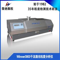 Winner3003干法激光粒度仪