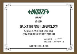 英仕量具INSIZE授权证书