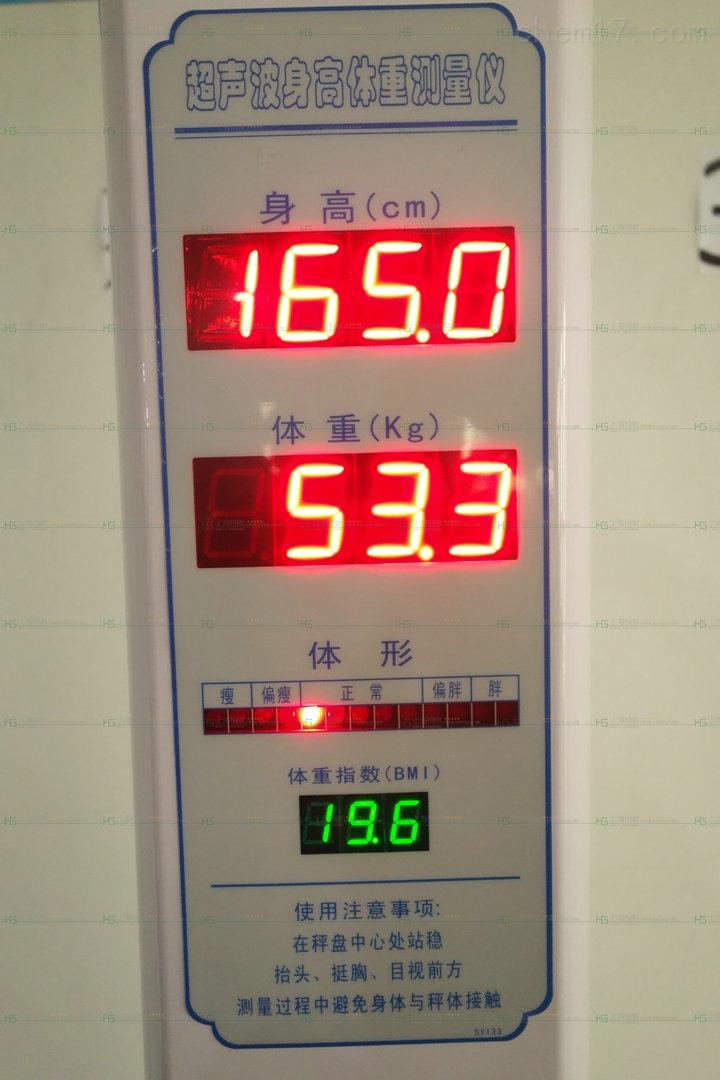 折叠收纳电子身高体重秤,定制折叠体重称