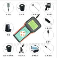 手持农业环境监测仪*