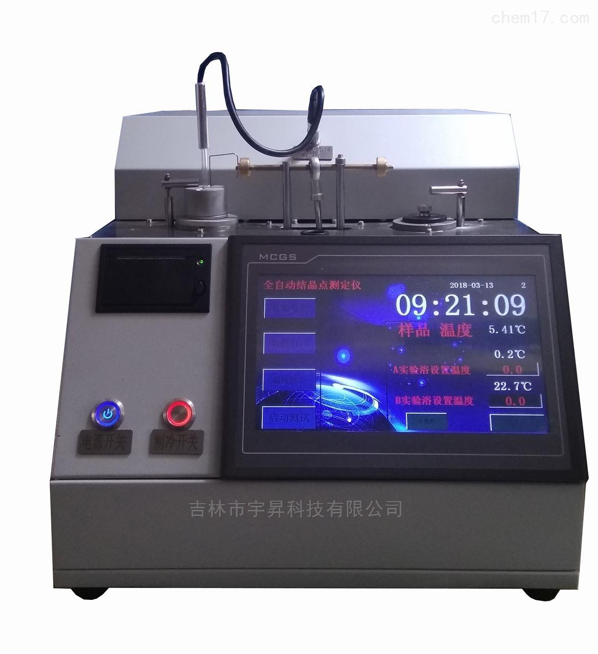 YSJJ-2全自动结晶点测定仪